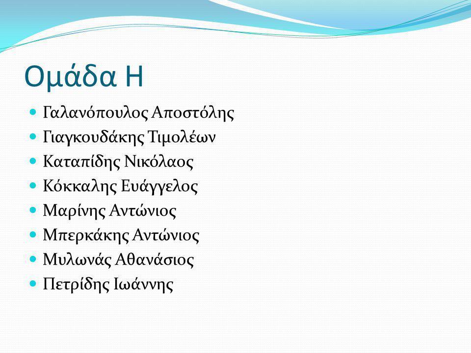 Ομάδα Η Γαλανόπουλος Αποστόλης Γιαγκουδάκης Τιμολέων