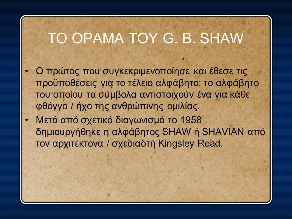 ΤΟ ΟΡΑΜΑ ΤΟΥ G. B. SHAW