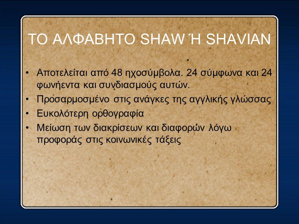 ΤΟ ΑΛΦΑΒΗΤΟ SHAW Ή SHAVIAN