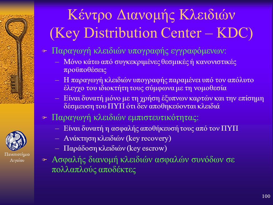 Κέντρο Διανομής Κλειδιών (Key Distribution Center – KDC)