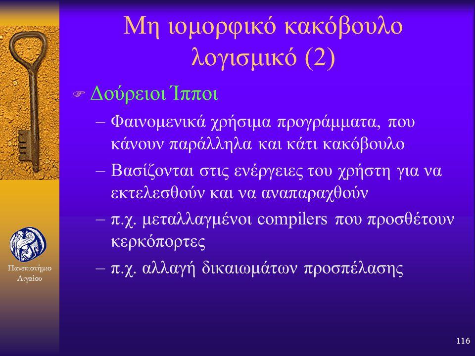 Μη ιομορφικό κακόβουλο λογισμικό (2)