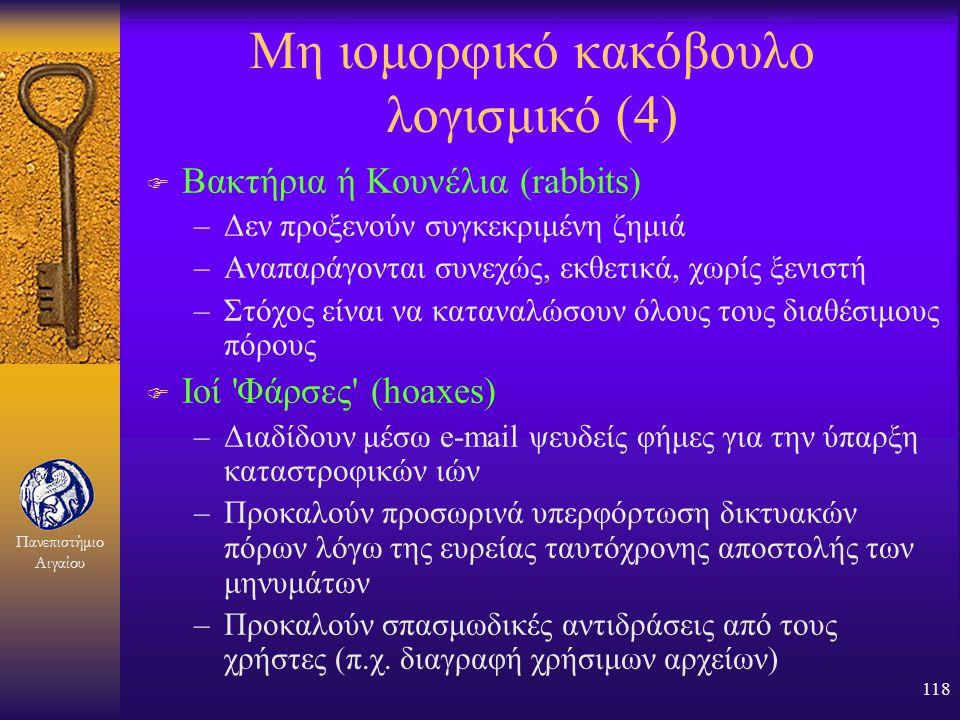 Μη ιομορφικό κακόβουλο λογισμικό (4)