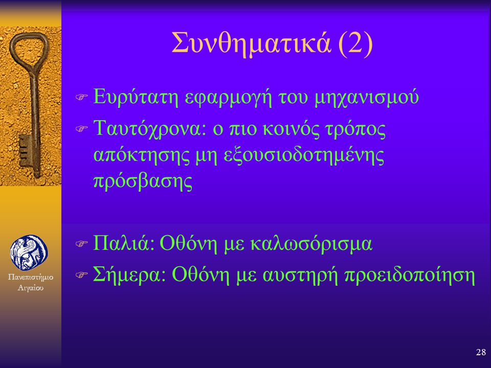Συνθηματικά (2) Ευρύτατη εφαρμογή του μηχανισμού