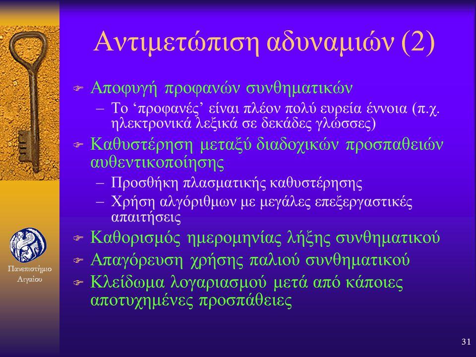 Αντιμετώπιση αδυναμιών (2)