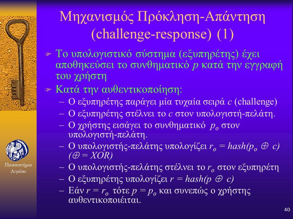 Μηχανισμός Πρόκληση-Απάντηση (challenge-response) (1)
