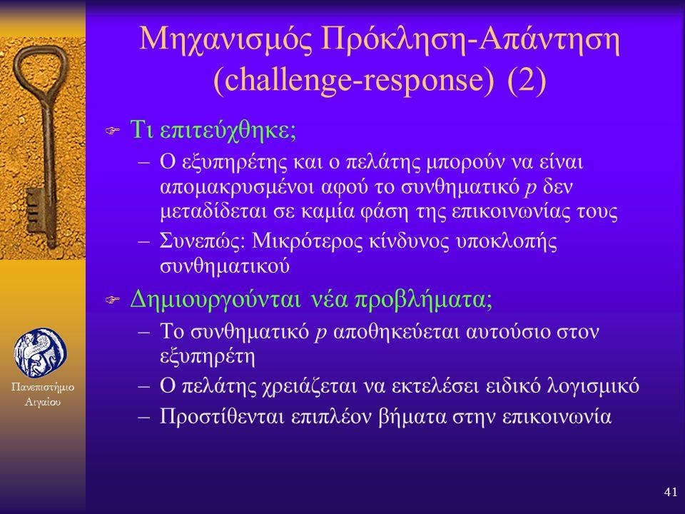 Μηχανισμός Πρόκληση-Απάντηση (challenge-response) (2)