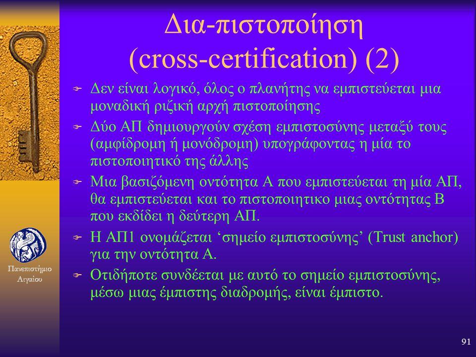 Δια-πιστοποίηση (cross-certification) (2)