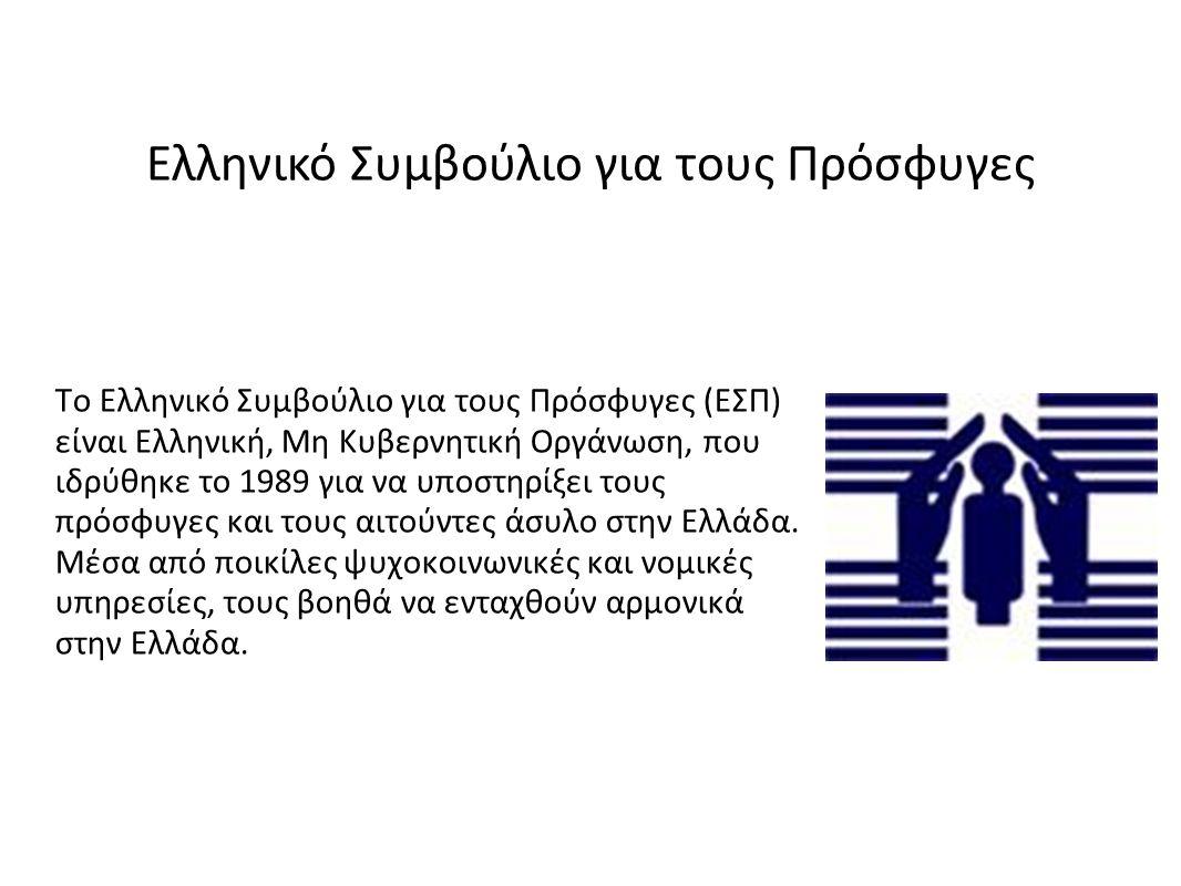 Ελληνικό Συμβούλιο για τους Πρόσφυγες