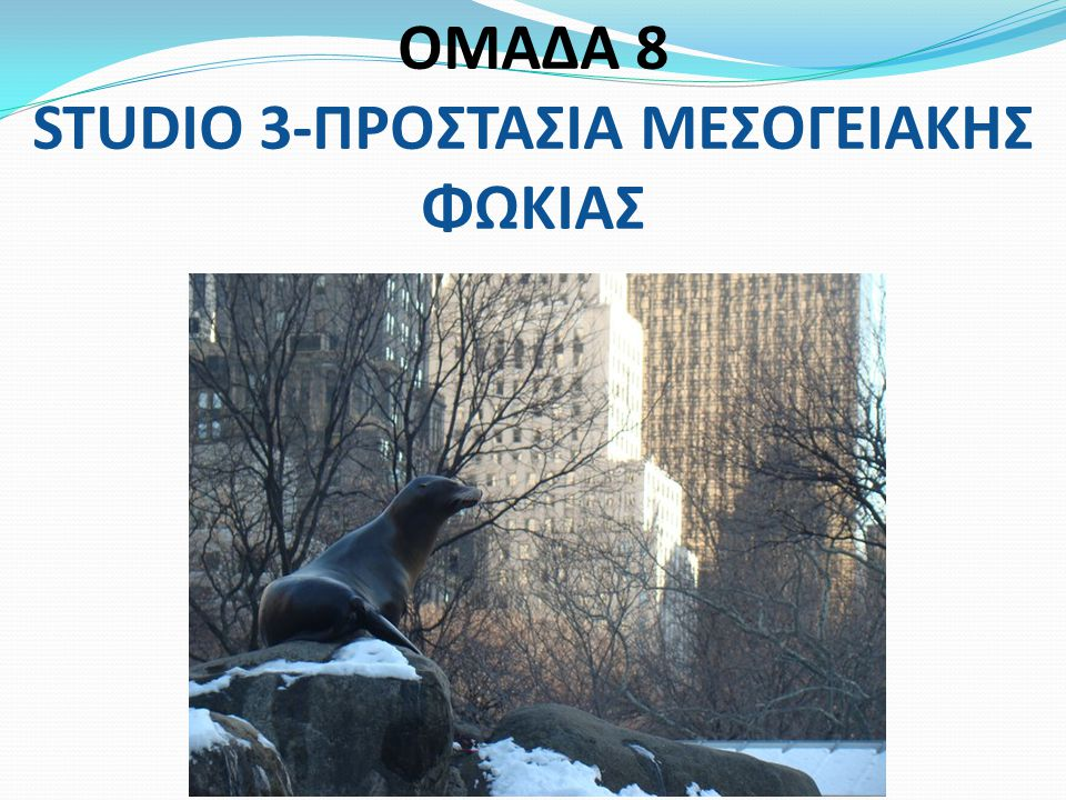 OMAΔΑ 8 STUDIO 3-ΠΡΟΣΤΑΣΙΑ ΜΕΣΟΓΕΙΑΚΗΣ ΦΩΚΙΑΣ