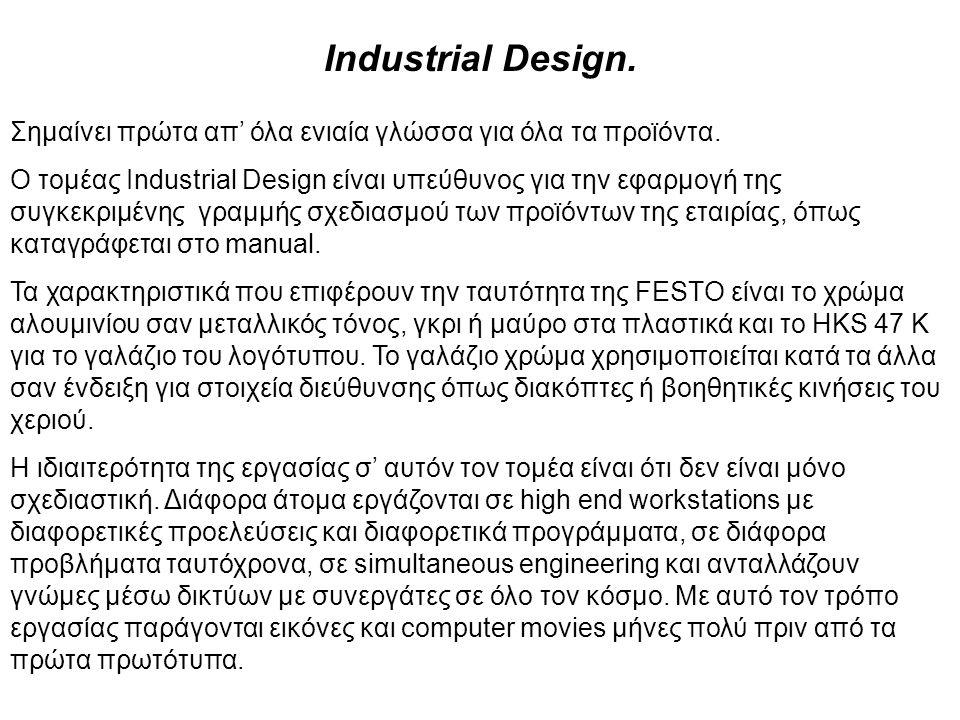 Industrial Design. Σημαίνει πρώτα απ' όλα ενιαία γλώσσα για όλα τα προϊόντα.