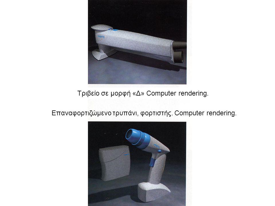 Τριβείο σε μορφή «Δ» Computer rendering.