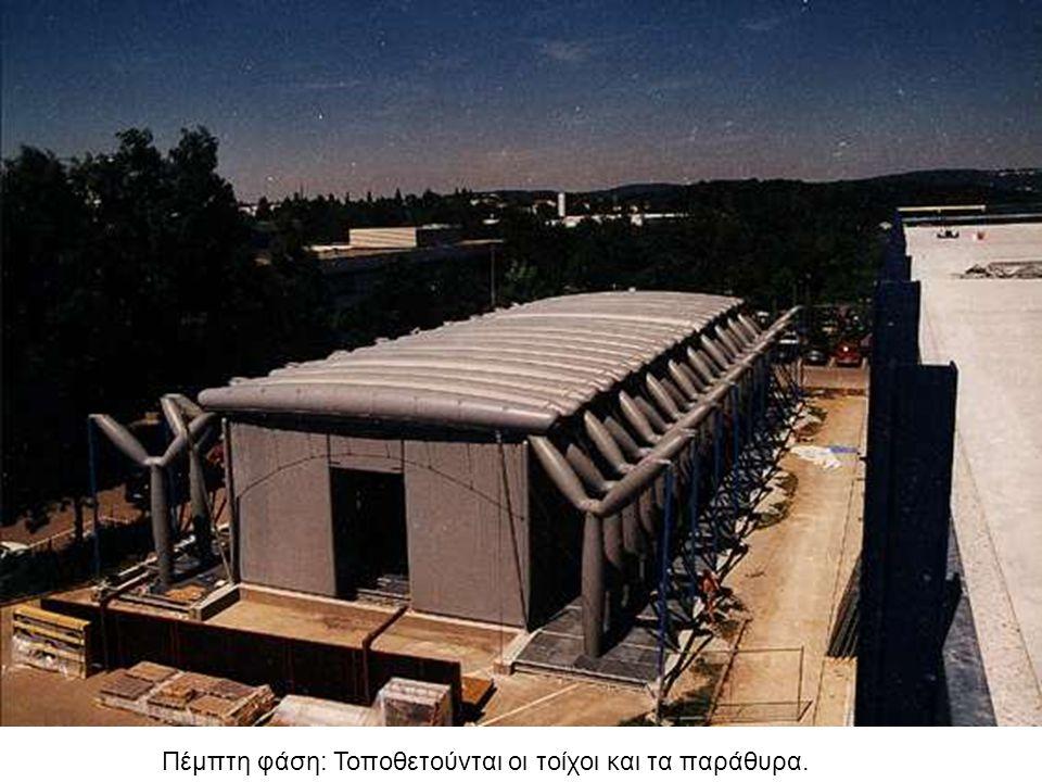 Πέμπτη φάση: Τοποθετούνται οι τοίχοι και τα παράθυρα.