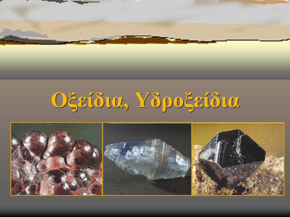 Οξείδια, Υδροξείδια