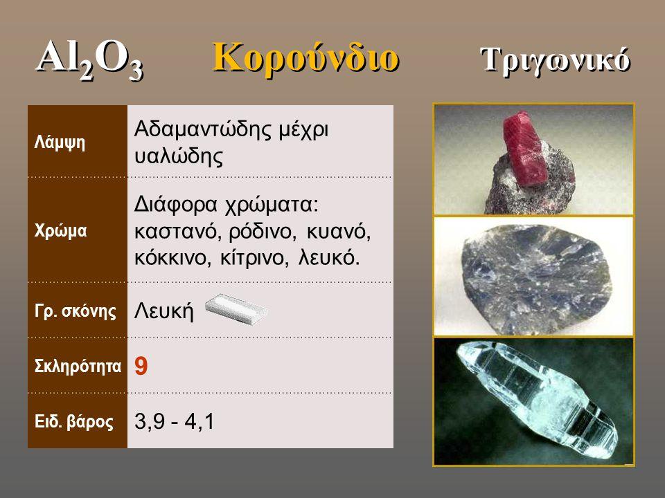 Al2O3 Κορούνδιο Τριγωνικό