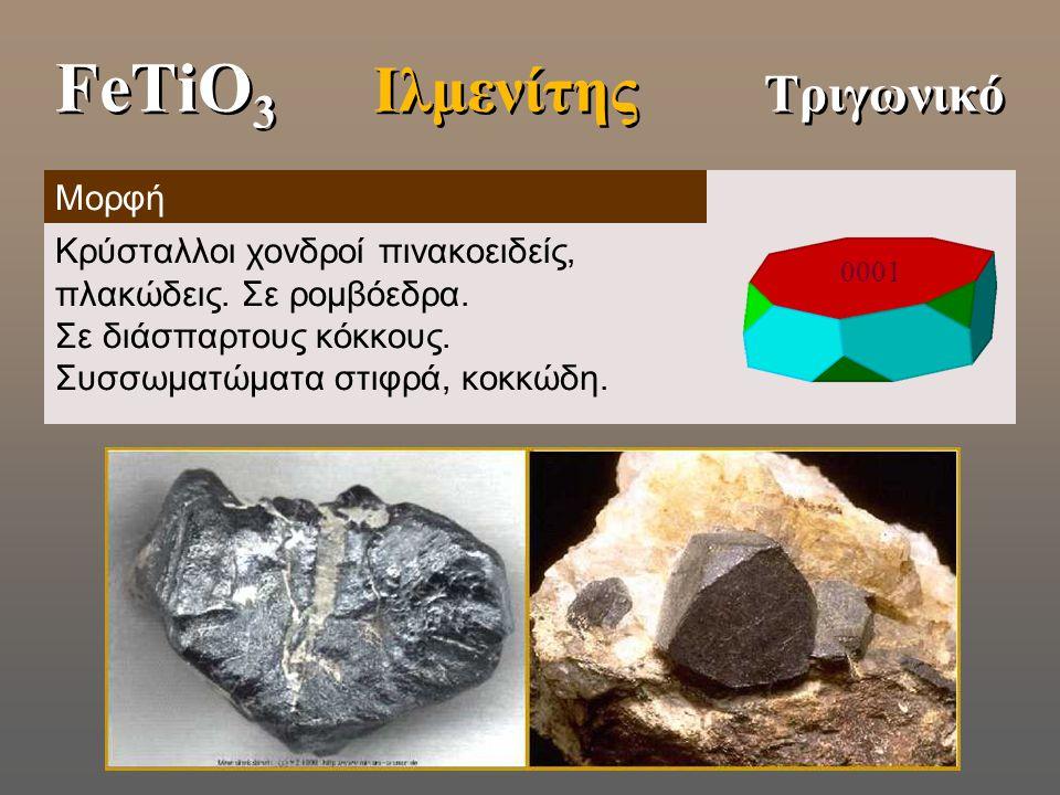 FeTiO3 Ιλμενίτης Τριγωνικό