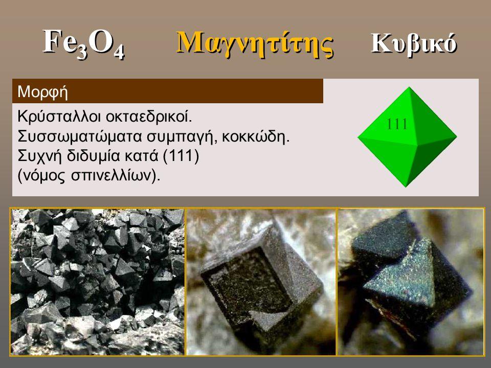 Fe3O4 Μαγνητίτης Κυβικό Μορφή