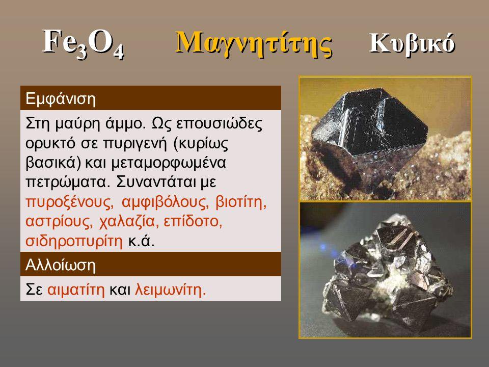 Fe3O4 Μαγνητίτης Κυβικό Εμφάνιση