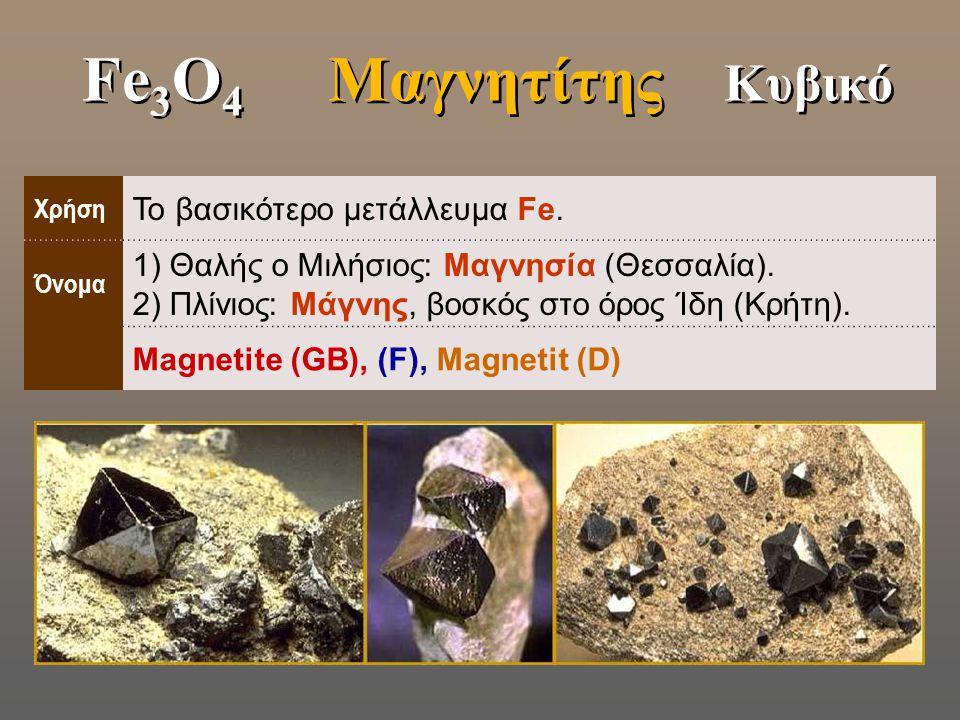 Fe3O4 Μαγνητίτης Κυβικό Το βασικότερο μετάλλευμα Fe.
