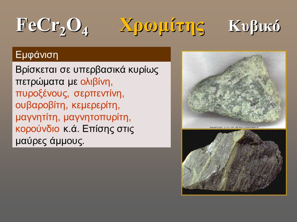 FeCr2O4 Χρωμίτης Κυβικό Εμφάνιση