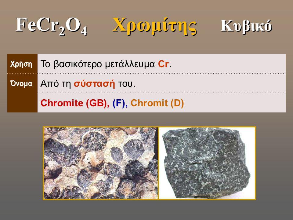 FeCr2O4 Χρωμίτης Κυβικό Το βασικότερο μετάλλευμα Cr.