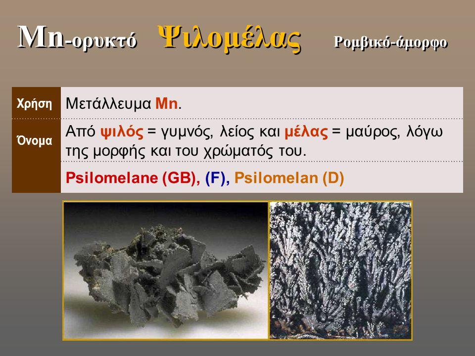 Mn-ορυκτό Ψιλομέλας Ρομβικό-άμορφο