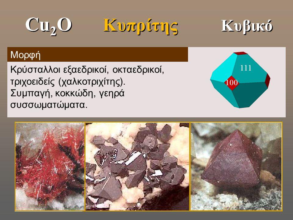 Cu2O Κυπρίτης Κυβικό Μορφή