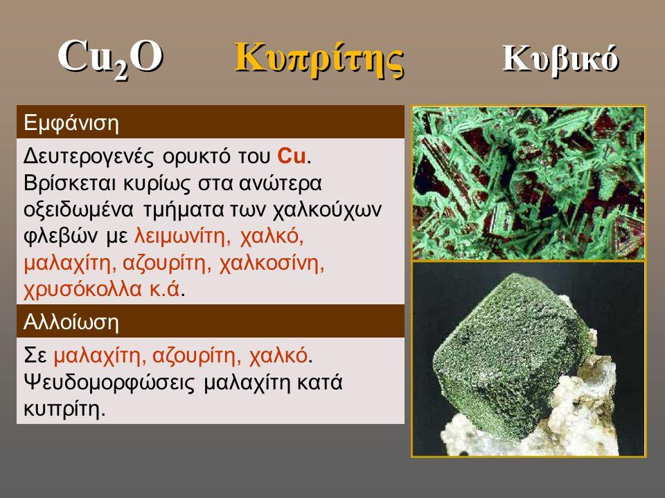 Cu2O Κυπρίτης Κυβικό Εμφάνιση