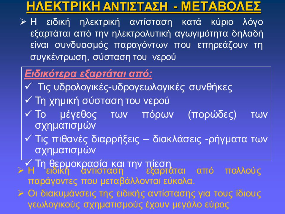 ΗΛΕΚΤΡΙΚΗ ΑΝΤΙΣΤΑΣΗ - ΜΕΤΑΒΟΛΕΣ