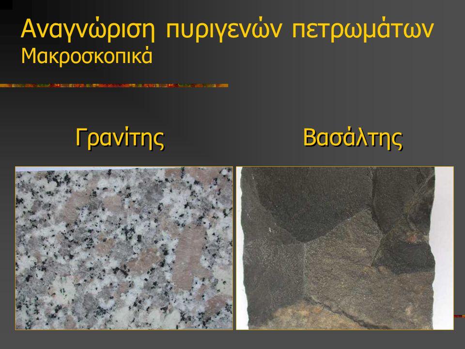 Αναγνώριση πυριγενών πετρωμάτων Μακροσκοπικά
