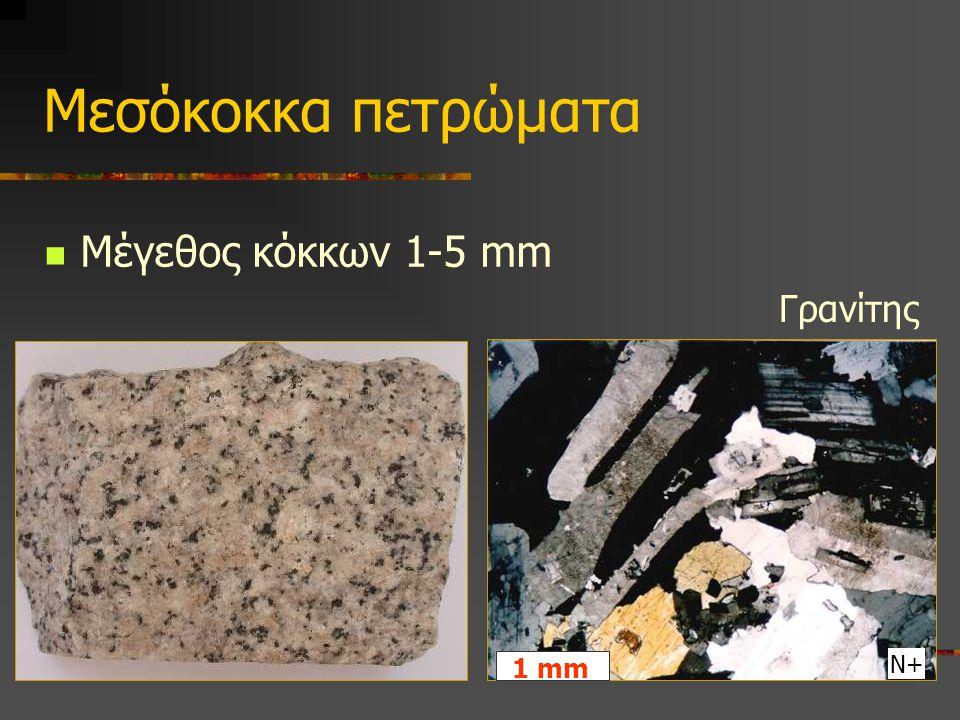 Μεσόκοκκα πετρώματα Μέγεθος κόκκων 1-5 mm Γρανίτης 1 mm Ν+