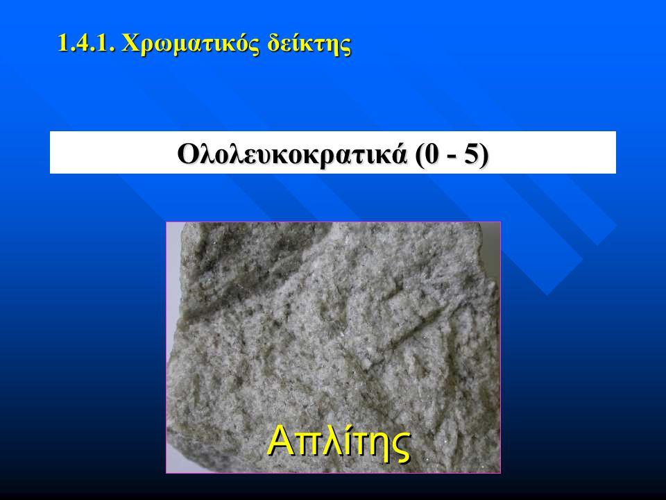 1.4.1. Χρωματικός δείκτης Ολολευκοκρατικά (0 - 5) Απλίτης