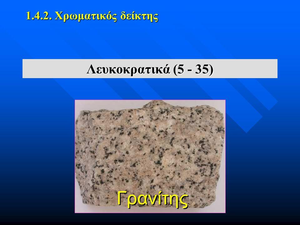 1.4.2. Χρωματικός δείκτης Λευκοκρατικά (5 - 35) Γρανίτης