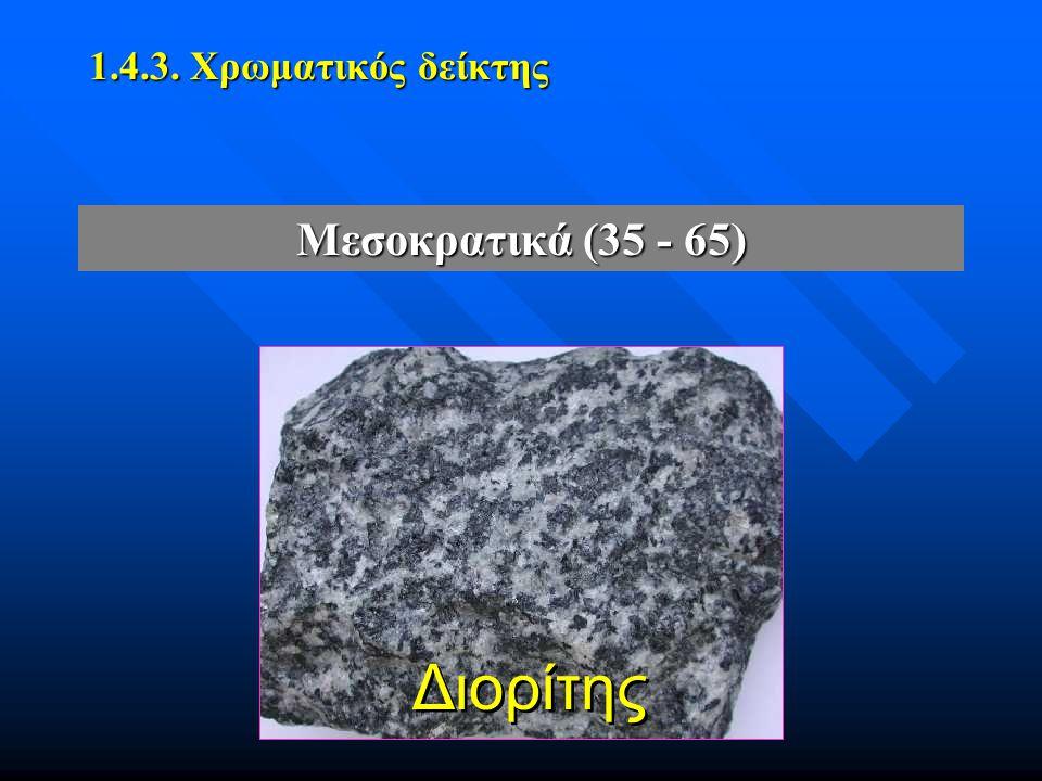 1.4.3. Χρωματικός δείκτης Μεσοκρατικά (35 - 65) Διορίτης
