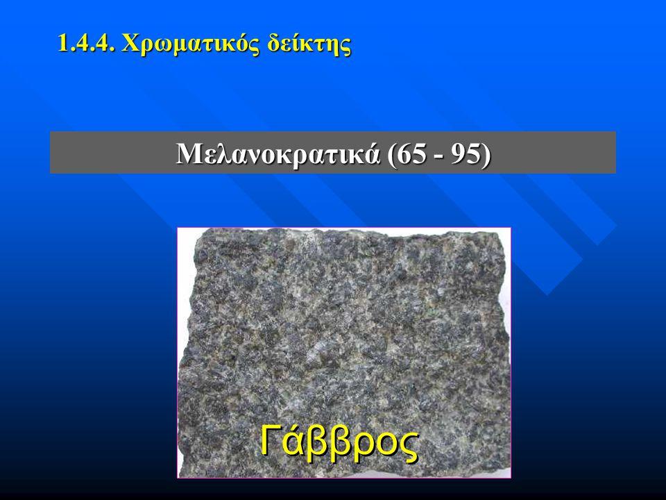 1.4.4. Χρωματικός δείκτης Μελανοκρατικά (65 - 95) Γάββρος