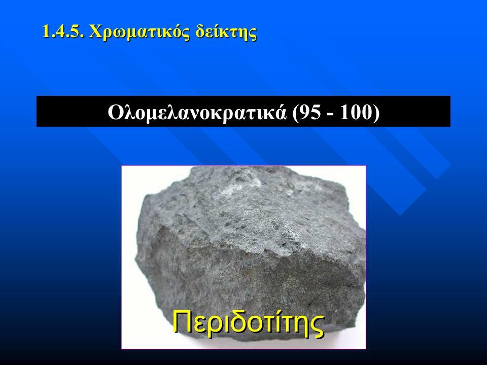 1.4.5. Χρωματικός δείκτης Ολομελανοκρατικά (95 - 100) Περιδοτίτης