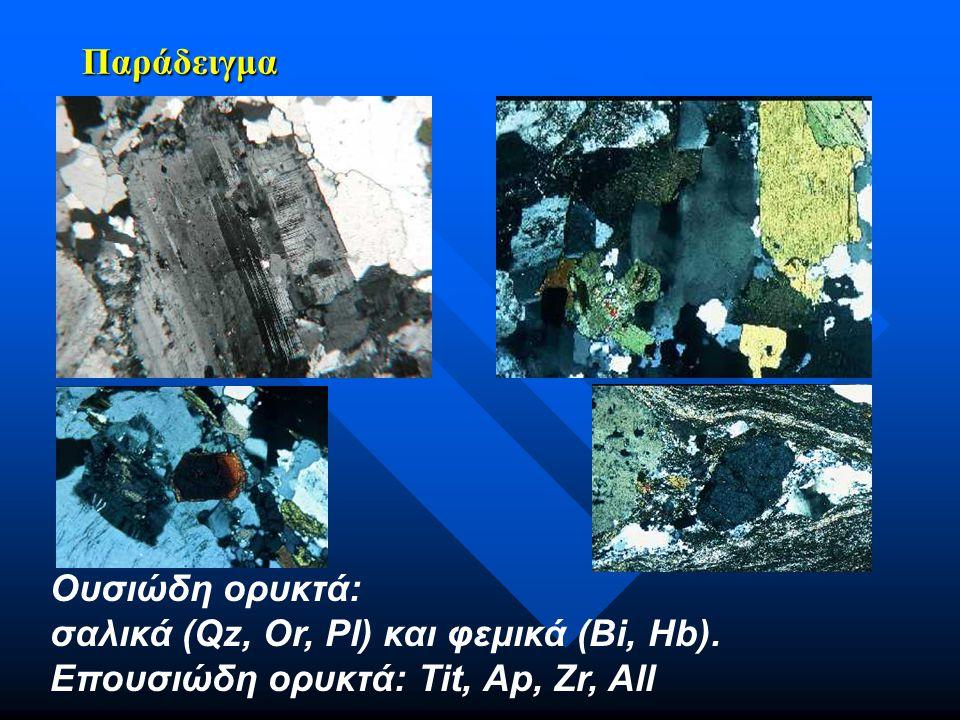 Παράδειγμα Ουσιώδη ορυκτά: σαλικά (Qz, Or, Pl) και φεμικά (Bi, Hb).