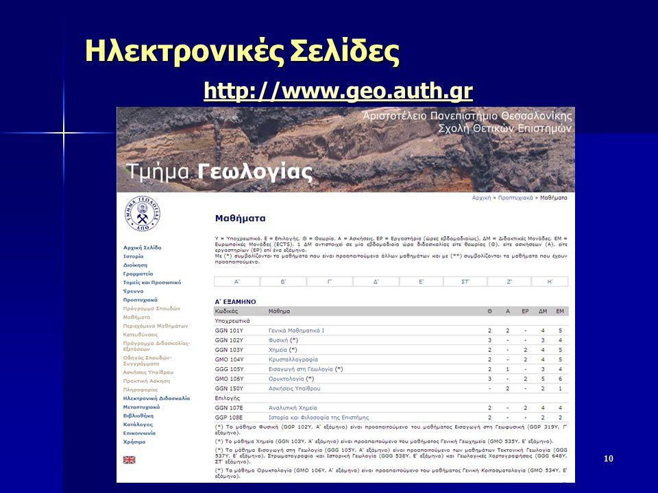 Ηλεκτρονικές Σελίδες http://www.geo.auth.gr Φυσική