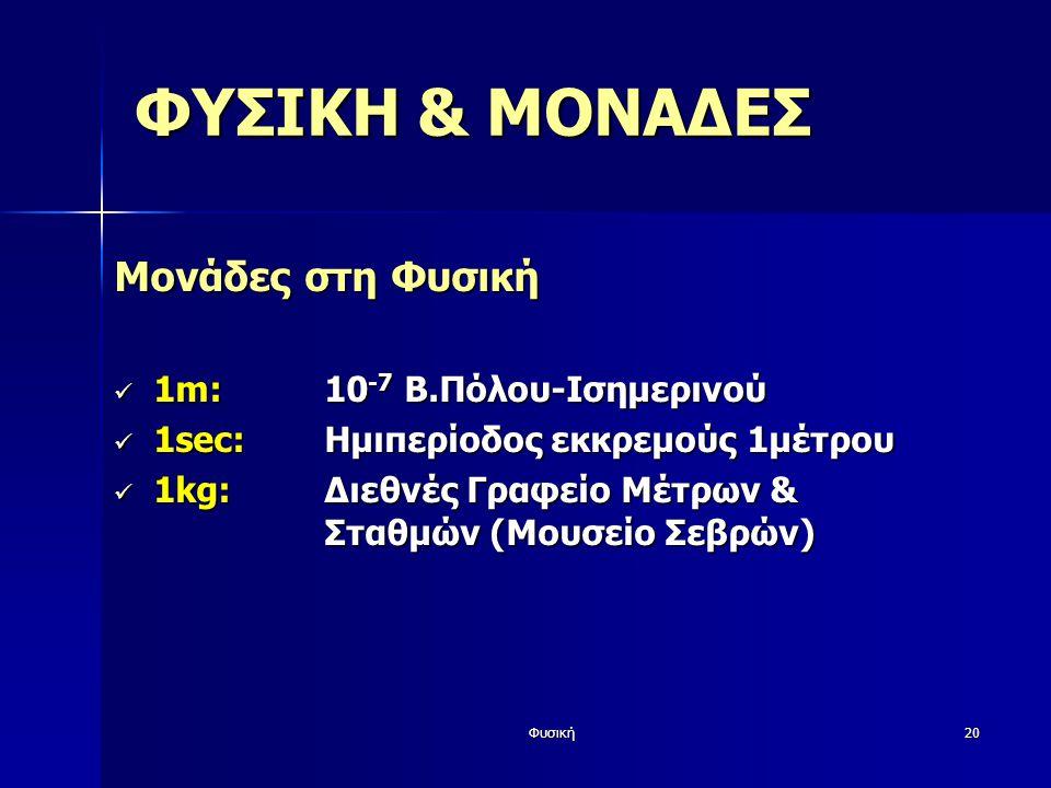 ΦΥΣΙΚΗ & ΜΟΝΑΔΕΣ Μονάδες στη Φυσική 1m: 10-7 Β.Πόλου-Ισημερινού