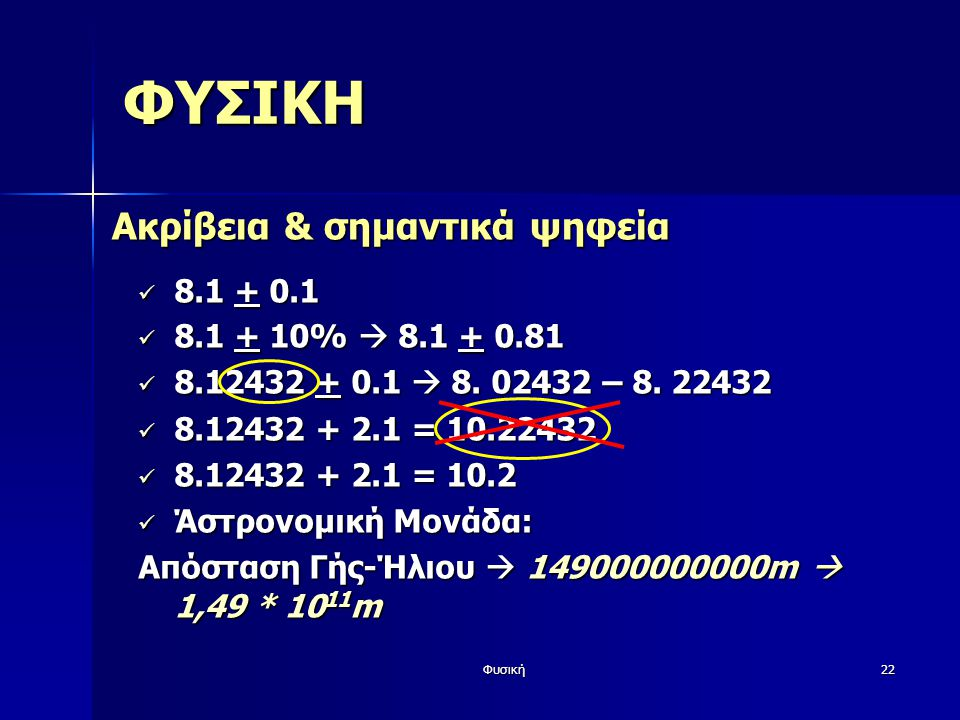 ΦΥΣΙΚΗ Ακρίβεια & σημαντικά ψηφεία 8.1 + 0.1 8.1 + 10%  8.1 + 0.81