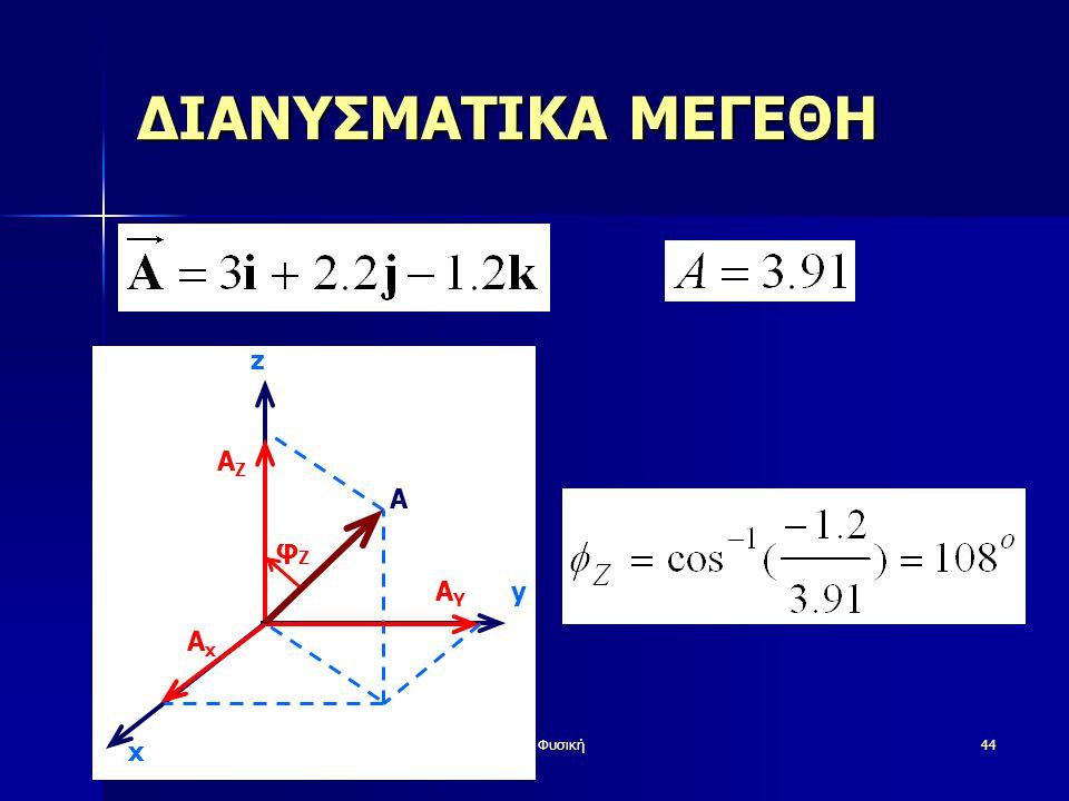 ΔΙΑΝΥΣΜΑΤΙΚΑ ΜΕΓΕΘΗ z AZ A φZ AY y Ax x Φυσική