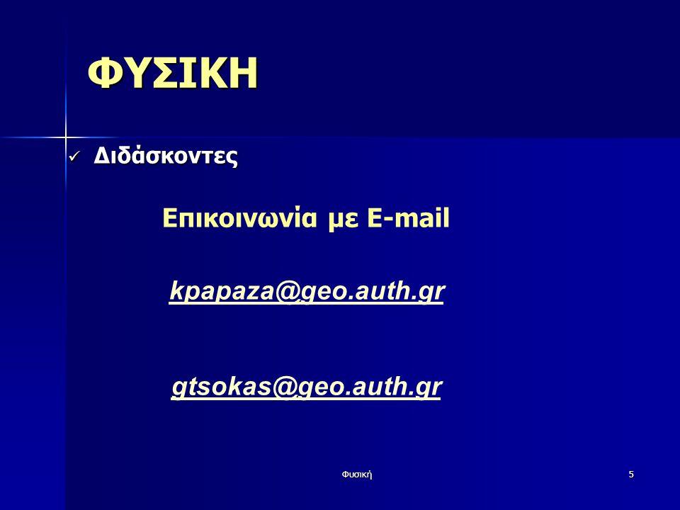 ΦΥΣΙΚΗ Επικοινωνία με E-mail kpapaza@geo.auth.gr gtsokas@geo.auth.gr