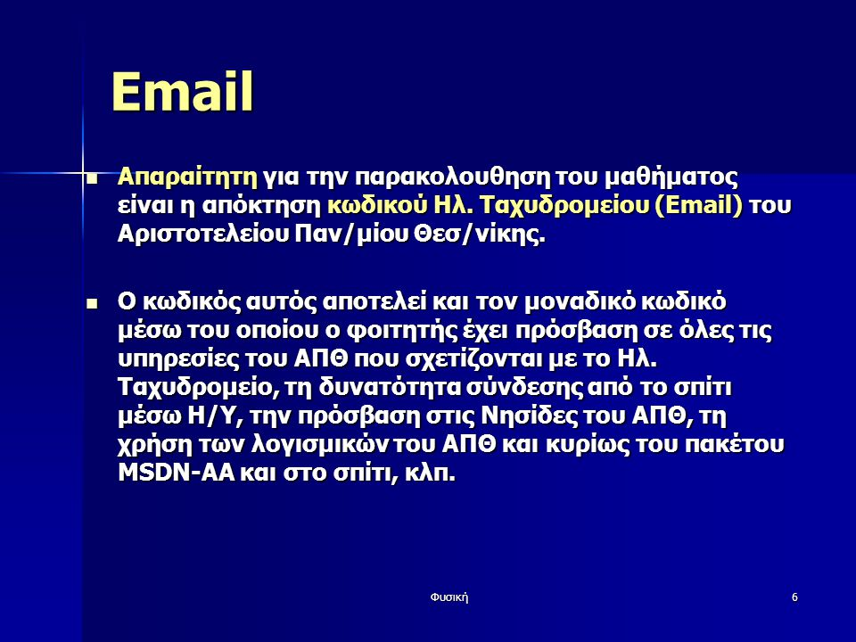 Email Απαραίτητη για την παρακολουθηση του μαθήματος είναι η απόκτηση κωδικού Ηλ. Ταχυδρομείου (Email) του Αριστοτελείου Παν/μίου Θεσ/νίκης.