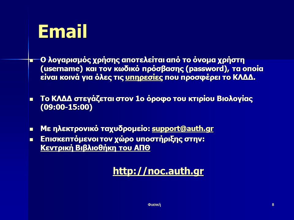 Email http://noc.auth.gr
