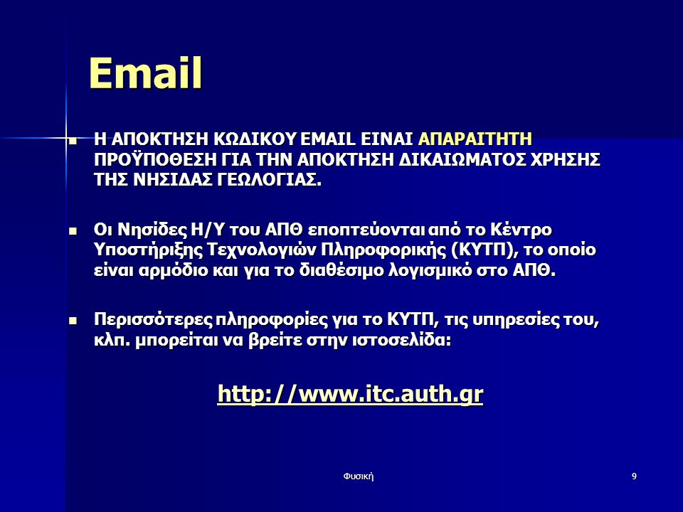 Email http://www.itc.auth.gr