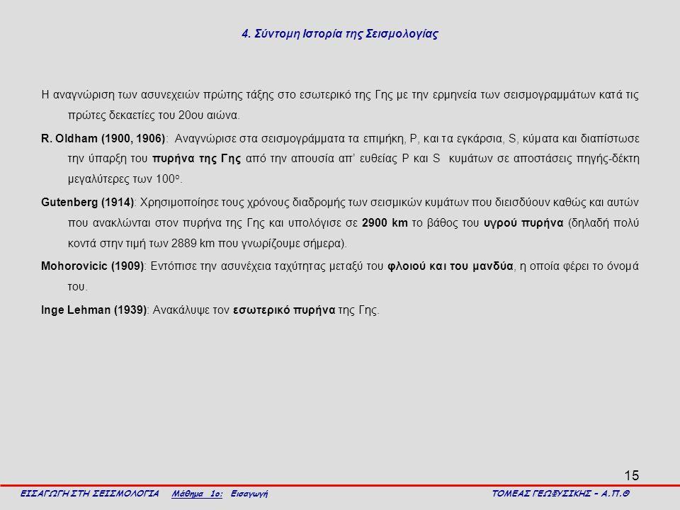 4. Σύντομη Ιστορία της Σεισμολογίας