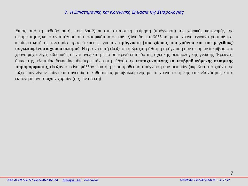 3. Η Επιστημονική και Κοινωνική Σημασία της Σεισμολογίας