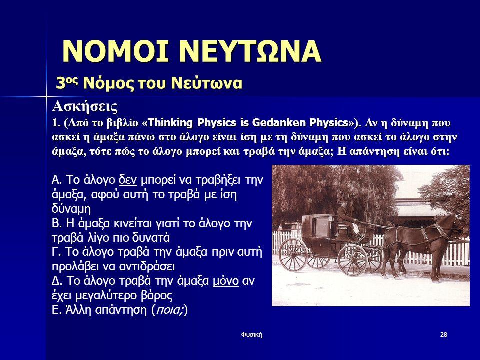 ΝΟΜΟΙ ΝΕΥΤΩΝΑ 3ος Νόμος του Νεύτωνα Ασκήσεις