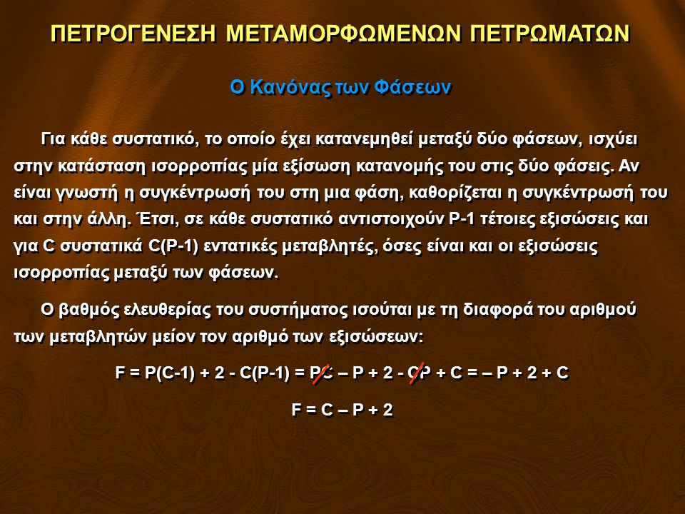 F = P(C-1) + 2 - C(P-1) = PC – P + 2 - CP + C = – P + 2 + C