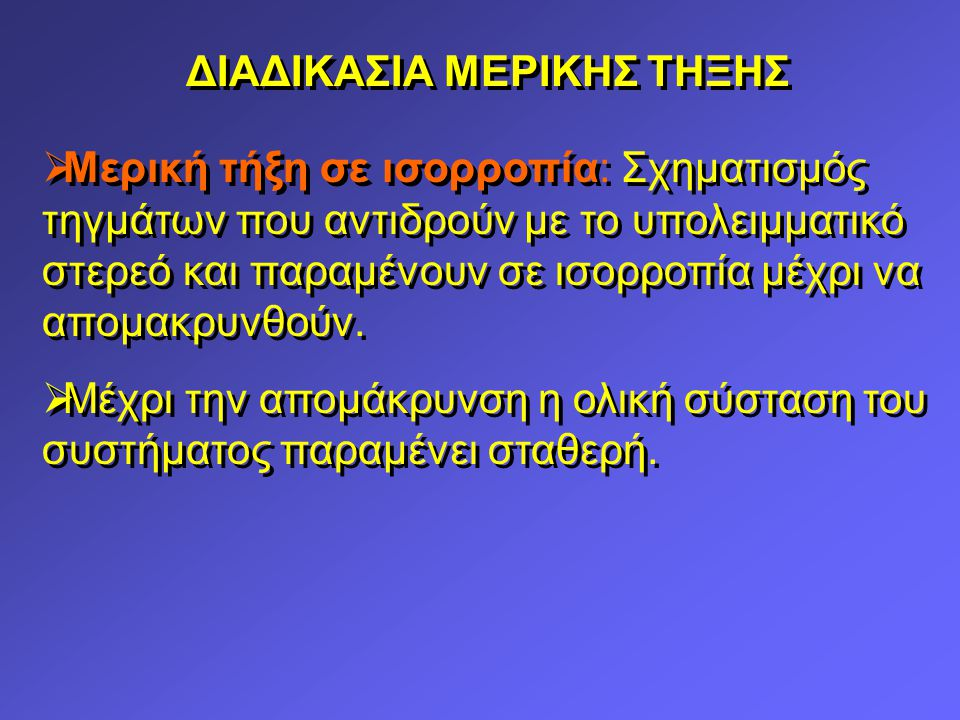 ΔΙΑΔΙΚΑΣΙΑ ΜΕΡΙΚΗΣ ΤΗΞΗΣ
