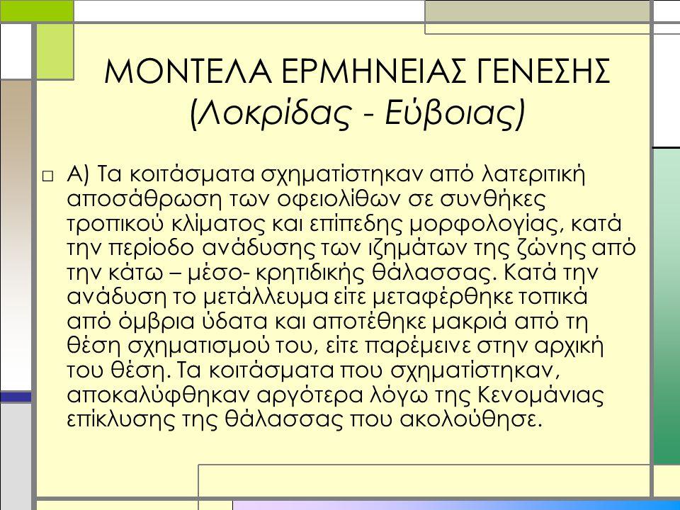 ΜΟΝΤΕΛΑ ΕΡΜΗΝΕΙΑΣ ΓΕΝΕΣΗΣ (Λοκρίδας - Εύβοιας)